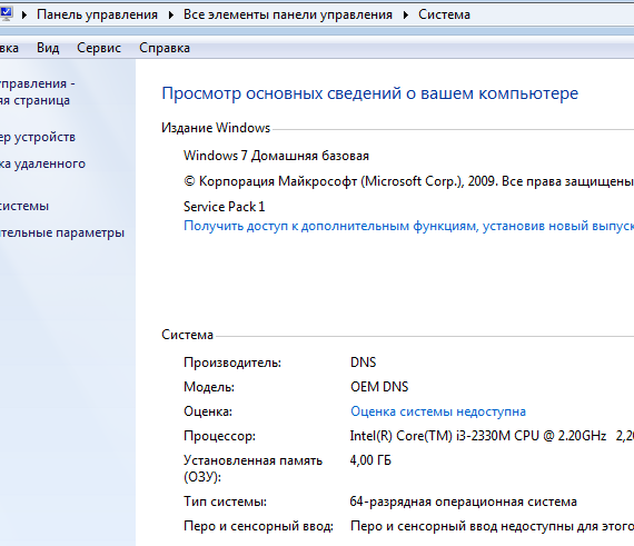 оперативная память Windows - максимальный объем